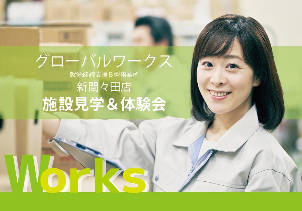 施設見学&無料体験会開催◆グローバルワークス新間々田店・画像