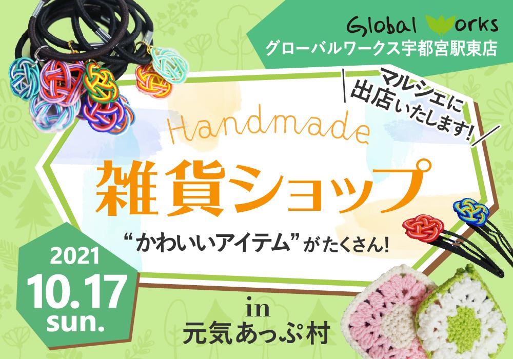 ハンドメイド雑貨出店のお知らせ-10月16日(土)~17日(日)マルシェ開催・画像